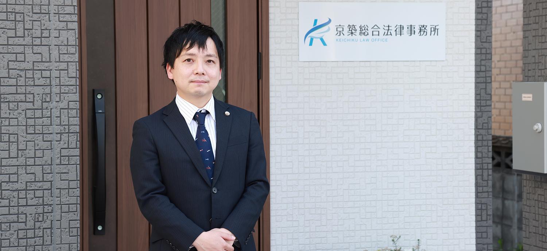 京築総合法律事務所 スライダー
